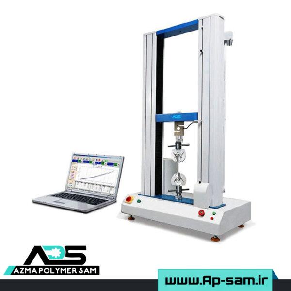 دستگاه آزمون کشش عمومی (Universal Tensile Testing Machine)