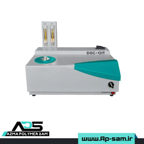 دستگاه DSC - OIT گرماسنجی روبشی تفاضلی